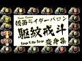 """「駆紋戒斗!」 仮面ライダーバロン変身集 バナナロックシード アーマードライダー 仮面ライダー鎧武ガイム Kamen Rider Baron """"Kaito Kumon"""""""