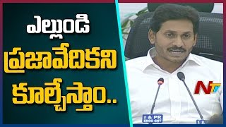 CM YS Jagan Sensational Announcement On Undavilli Praja Vedika Building || NTV