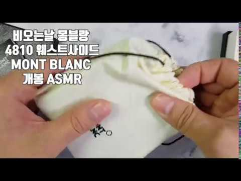 몽블랑 지갑 4810 웨스트사이드/ MontBlanc 4810 Westside leather collection & the sound of the falling rain ASMR