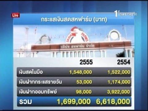 """""""กรุงไทย"""" พึ่งศาลฟื้นฟูกิจการสหฟาร์ม"""