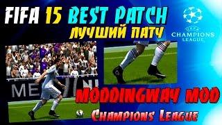 FIFA 15 | Лучший патч | ModdingWay MOD 0.5.1 |
