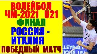 Волейбол Чемпионат Мира 2021 U21 Мужчины Финал Россия Италия Победный матч