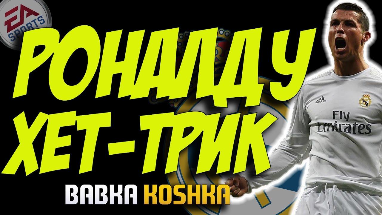 РОНАЛДУ , ХЕТ-ТРИК ! | КАРЬЕРА РЕАЛ МАДРИД # 9 | FIFA 17