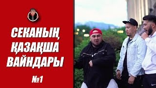 Секаның қазақша вайндары | Вайны Секи на казахском