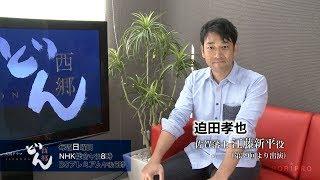 【迫田孝也】大河ドラマ『西郷どん』出演!