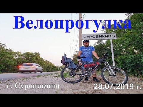 Велопрогулка 28.07.2019г. Суровикино