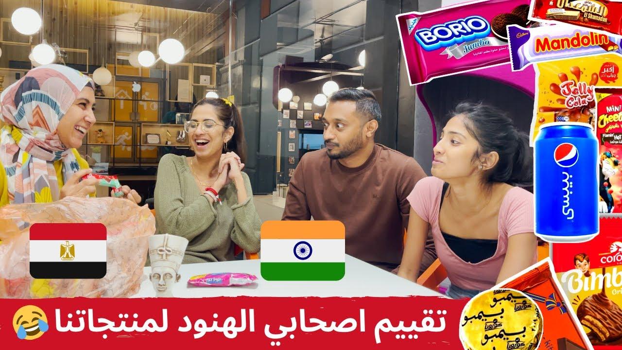 تقييم اصحابي الهنود للاكل المصري 😂 (سناكس) 🤯 صدمة صدمة !!! ❤️😂😂 INDIANS TRYING EGYPTIAN SNACKS