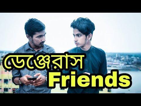 The Ajaira LTD - ডেঞ্জেরাস Friends |