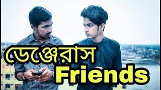 Bangla New Funny Video | ডেঞ্জেরাস Friends | বন্ধু আমার বন্ধু | New Video 2017 | The Ajaira LTD.