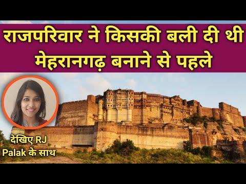 MEHRANGARH का पूरा इतिहास देखिए हिंदी में
