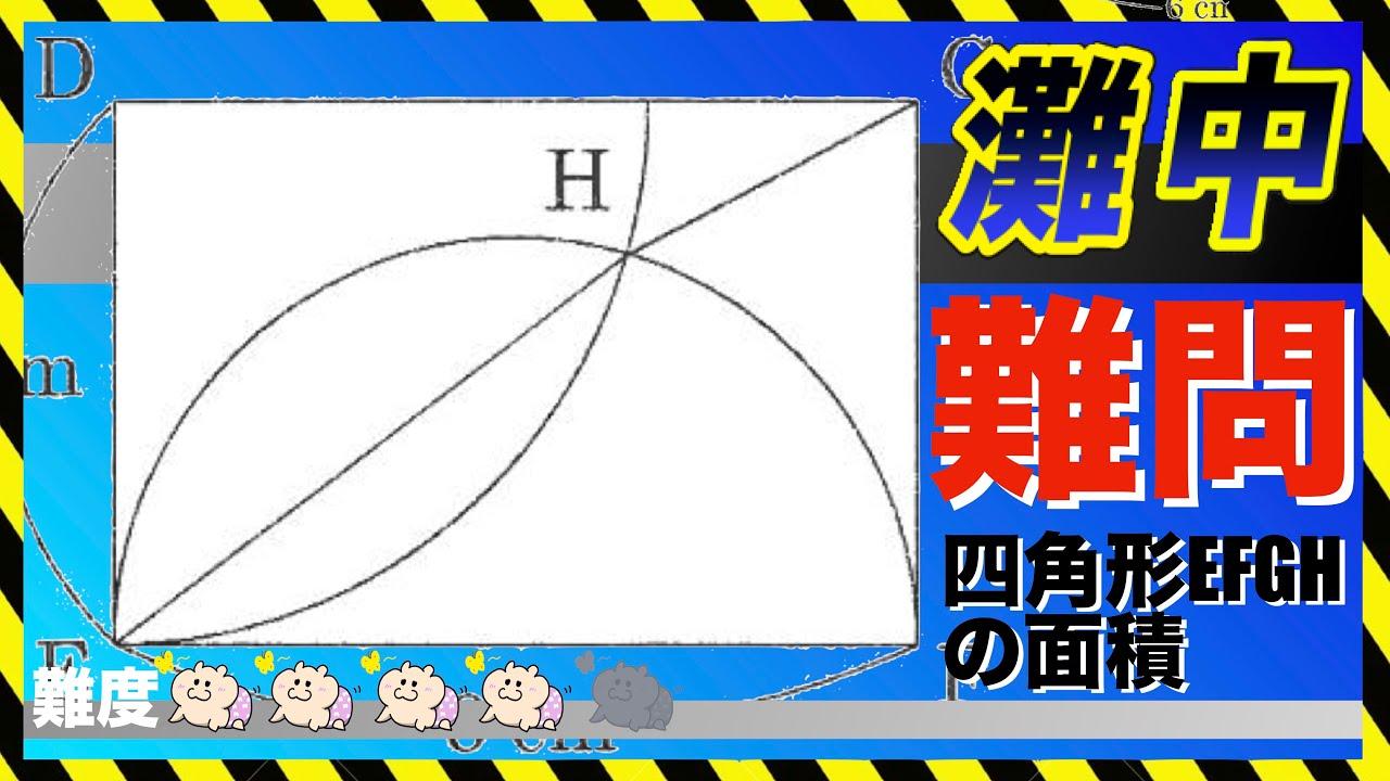 灘中学校:図形問題【直角三角形?!】数学難問