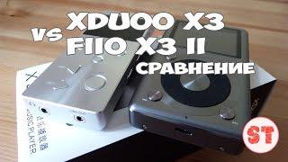 xDuoo X3 vs FiiO X3 II сравнение Hi-Fi аудио плееров высокого качества