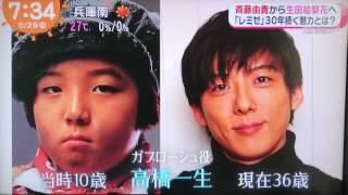 2017/05/29 めざましテレビ.