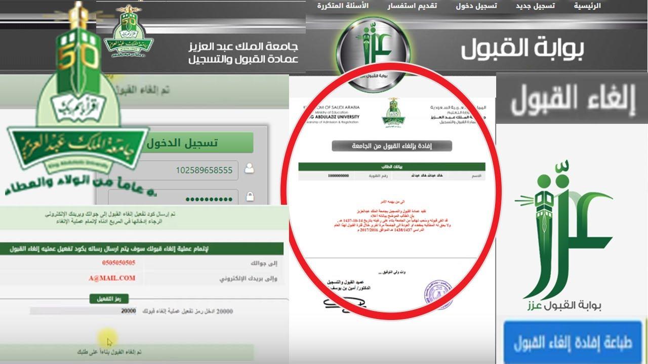 الغاء القبول جامعة الملك عبدالعزيز بخطوة واحدة عبر بوابة القبول عزز كيف الغي القبول بعد تأكيده Youtube