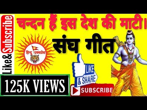 Rss geet_चन्दन है इस देश की माटी ।। देशभक्ति गीत ऐक बार अवश्य सुने!! Very Popular song!! sangh geet.