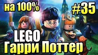 Шалость Удалась на 100% ☭LEGO Harry Potter Годы 1-4 Ремастер #35☭