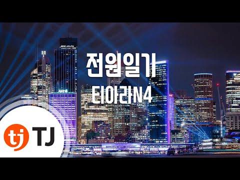 [TJ노래방] 전원일기 - 티아라N4(Feat.태운,이단옆차기) / TJ Karaoke