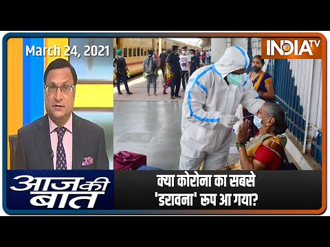 Aaj Ki Baat with Rajat Sharma, Mar 24 2021: क्या कोरोना का सबसे 'डरावना' रूप आ गया?