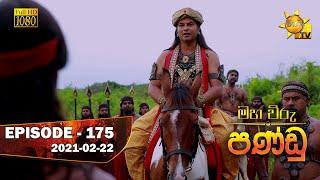Maha Viru Pandu | Episode 175 | 2021-02-22 Thumbnail