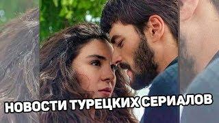 Новости турецких сериалов -Акин Акинезю и Эбру Шахин вместе снимутся для рекламы