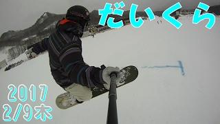 【スキー場情報】カービング最高!だいくらスキー場20170209木曜【虫くんch】
