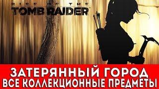 RISE OF THE TOMB RAIDER - ЗАТЕРЯННЫЙ ГОРОД (ФРЕСКИ,ДОКУМЕНТЫ,РЕЛИКВИИ,ТАЙНИКИ С МОНЕТАМИ)