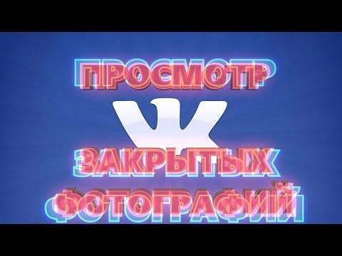 Просмотр закрытых фотографий Вконтакте