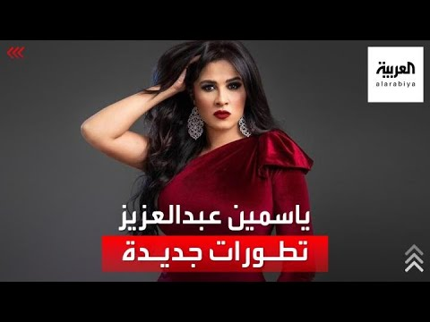 آخر تطورات الحالة الصحية للفنانة ياسمين عبدالعزيز  - 20:54-2021 / 7 / 20