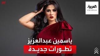 آخر تطورات الحالة الصحية للفنانة ياسمين عبدالعزيز