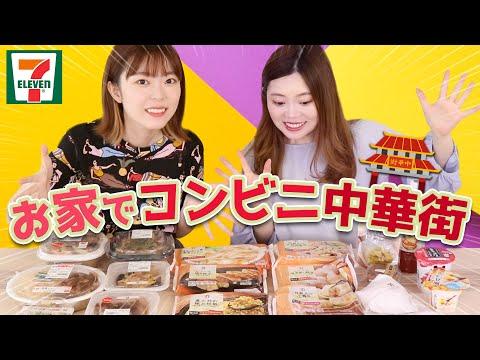 【中国人厳選】コンビニ中華ベスト3!セブンで中華風商品揃えたらすごい量に…