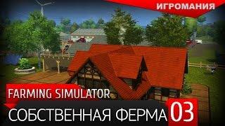 Поиграем в Farming Simulator #3 2015 - Собственная ферма
