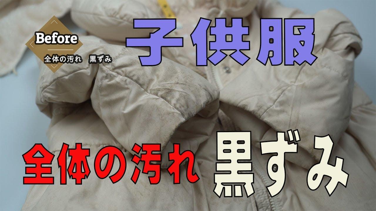化繊中綿の子供のジャケット 冬服のしまい洗い 全体の汚れ黒ずみ クリーニング 染み抜き