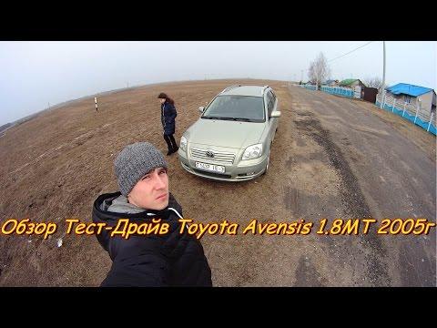 Обзор Тест-Драйв Toyota Avensis Универсал 1.8MT 2005г