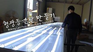 LED형광등 간판 만들기 [ft.수익공개? 및 초밥들?…