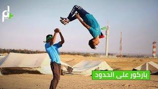 شاهد شبان فلسطينيون يمارسون رياضة الباركور على حدود غزة تحدياً لقناصة الاحتلال
