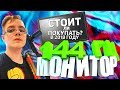 КУПИЛ СЕБЕ МОНИТОР 144 ГЦ BenQ XL2411P Время отклика 1 м с mp3