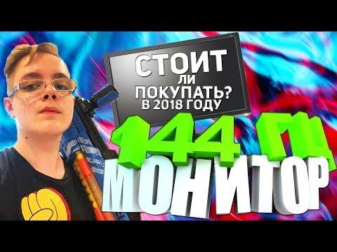 КУПИЛ СЕБЕ МОНИТОР 144 ГЦ! BenQ XL2411P (Время отклика 1 м/с)