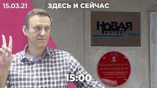 Где Навальный? Расследование «Новой газеты» о внесудебных казнях в Чечне. Итоги «Грэмми»