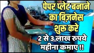 पेपर प्लेट बनाने का बिज़नेस 2 से 3 लाख रुपये महीना कमाईये   Paper plate making Business