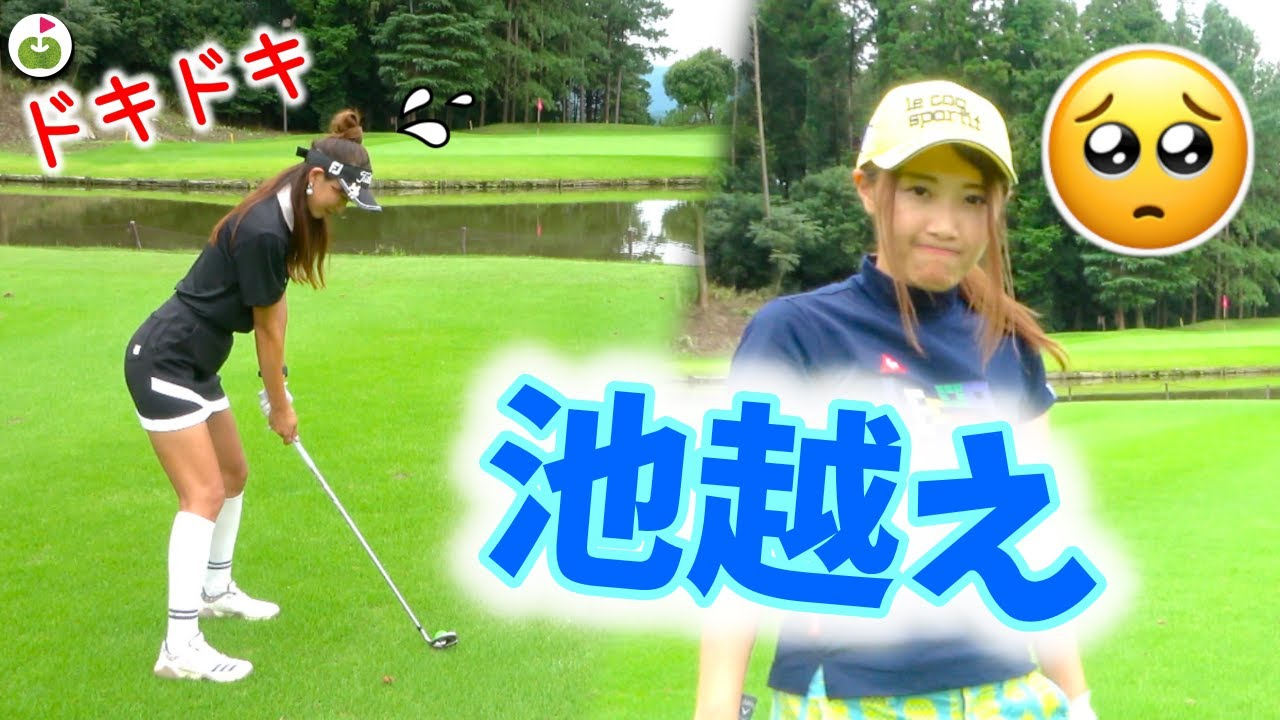 ドッキドキの池越えチャレンジ!【ゴルフ女子発掘企画第2弾 #4】 - YouTube