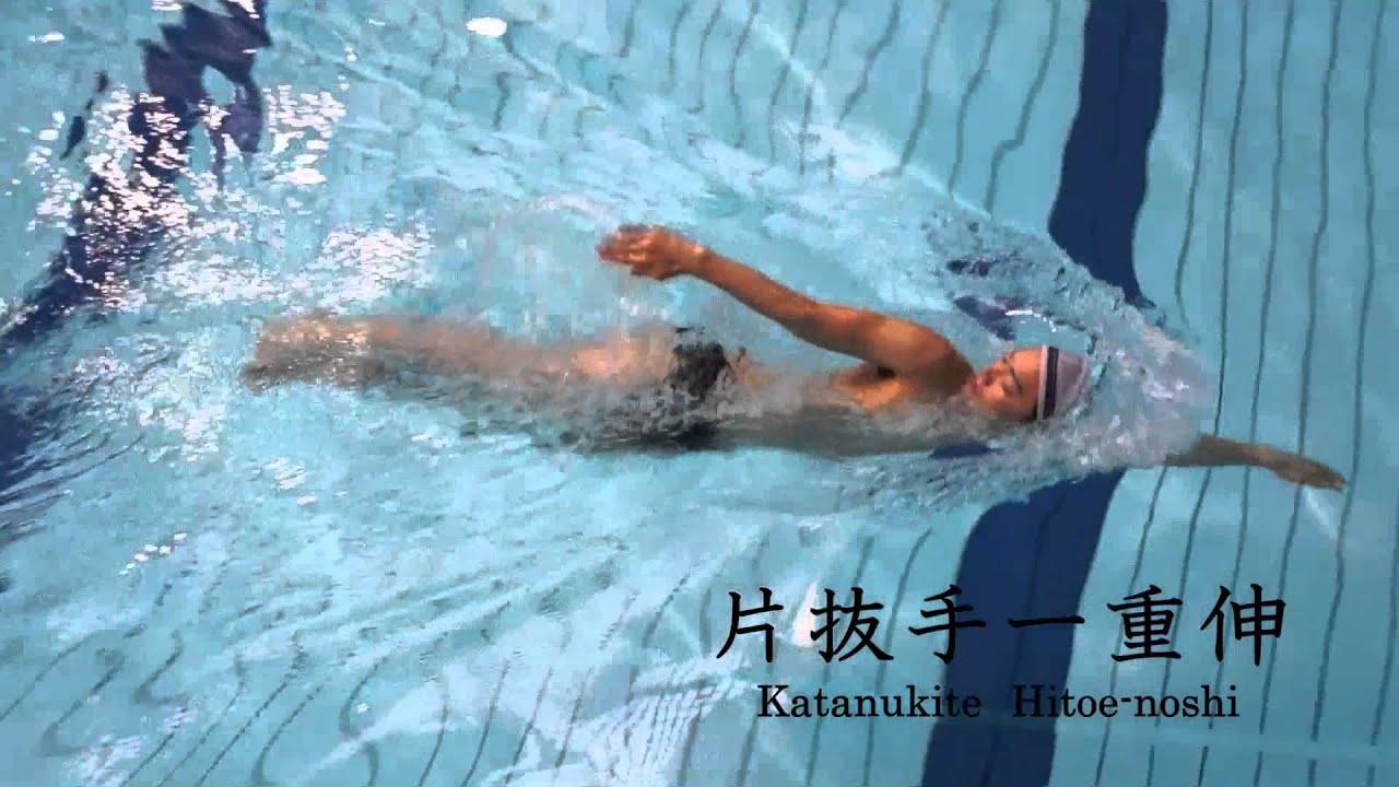 日本泳法「水府流水術」 ―KEIO HAYAMA - YouTube