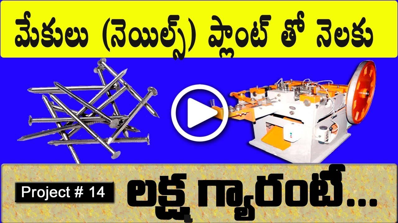 Wire Nails Project Report Center House Wiring Color Code Http Wwwuneeksupplycom Pioneerwire In Telugu Video Trendz Small Scale Rh Youtube Com Design