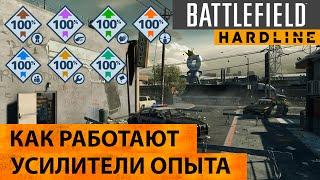 Battlefield Hardline. Как работают усилители опыта