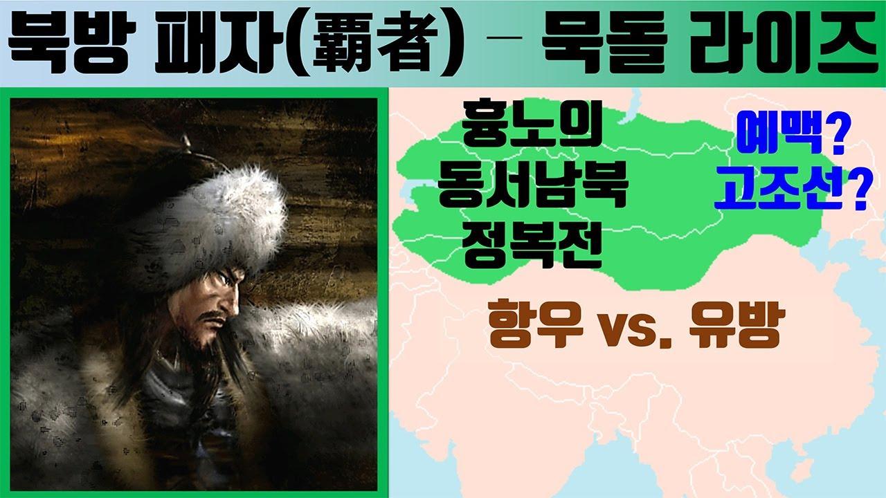 유목제국사] 북방 패자(覇者) 묵돌 그리고 남방의 동란