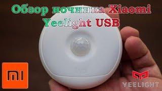 Обзор ночника Xiaomi Yeelight USB