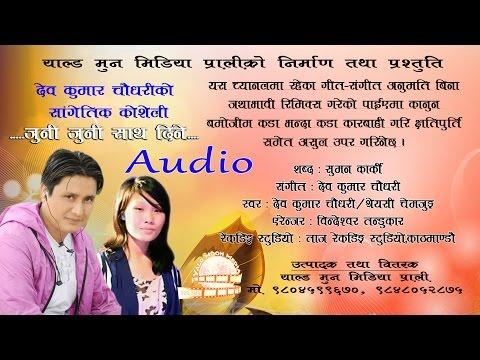 New Aadhunik song//juni juni saath dine bacha tutepani//Dev kumar Chaudhary by yald moon