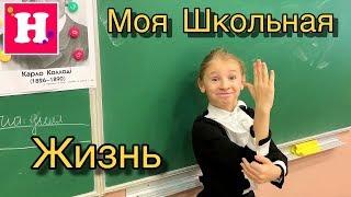 1 День из  ШКОЛЬНОЙ Жизни Николь 📝 Выступаю за свой класс // Мисс Николь