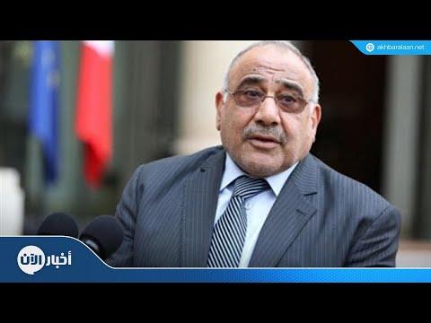عبد المهدي يواجه ضغوط أحزاب تصر على مرشحيها  - نشر قبل 54 دقيقة