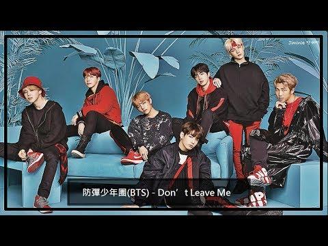 【日繁中字】防彈少年團(BTS) - Don't Leave Me