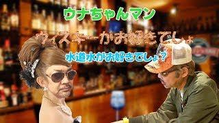 ウナちゃんマン 替え歌/ボカロ ウィスキーがお好きでしょ【 水道水がお...